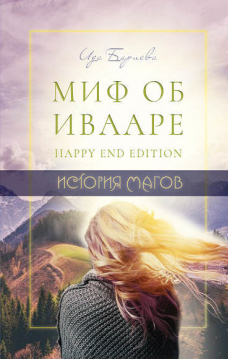 Миф об Ивааре HAPPY END EDITION 5